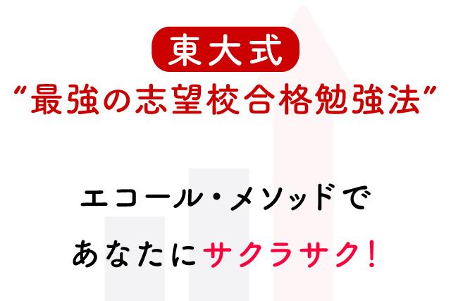 府中市の学習塾 エコール・ゼミ