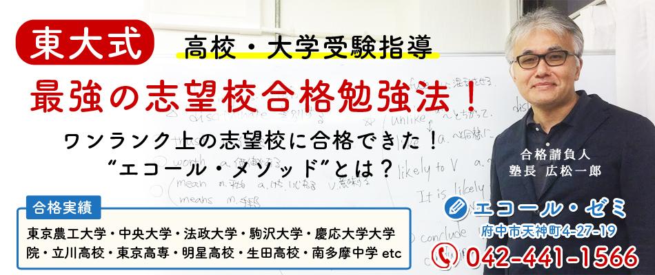府中市 学習塾 エコール・ゼミ